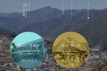 高校生が地方創生で大活躍! 「神山町を将来世代につなぐプロジェクト」