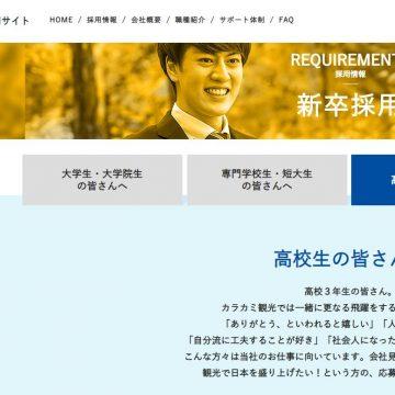 「高校生積極採用」をアピールしている企業のサイト&求人情報チェック!(54)カラカミ観光株式会社