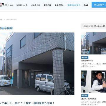 「高校生積極採用」アピールの企業サイト&求人情報チェック!(56)株式会社ダスキンほづみ