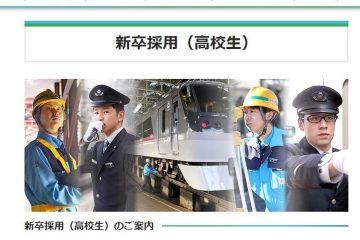 「高校生積極採用」アピールの企業サイト&求人情報チェック!(55)西武鉄道株式会社