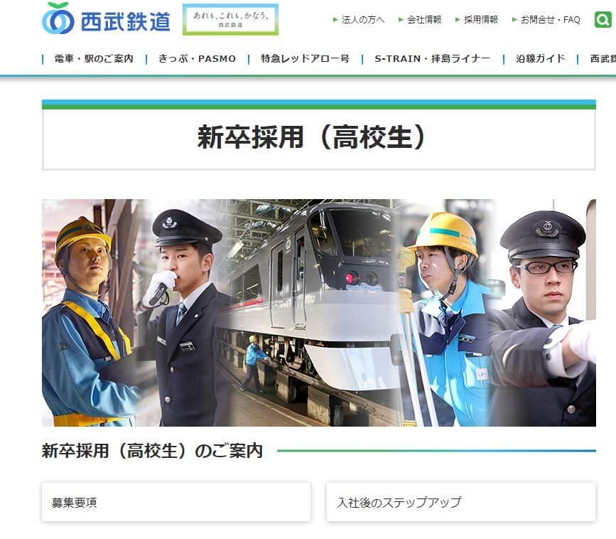 高卒・西武鉄道