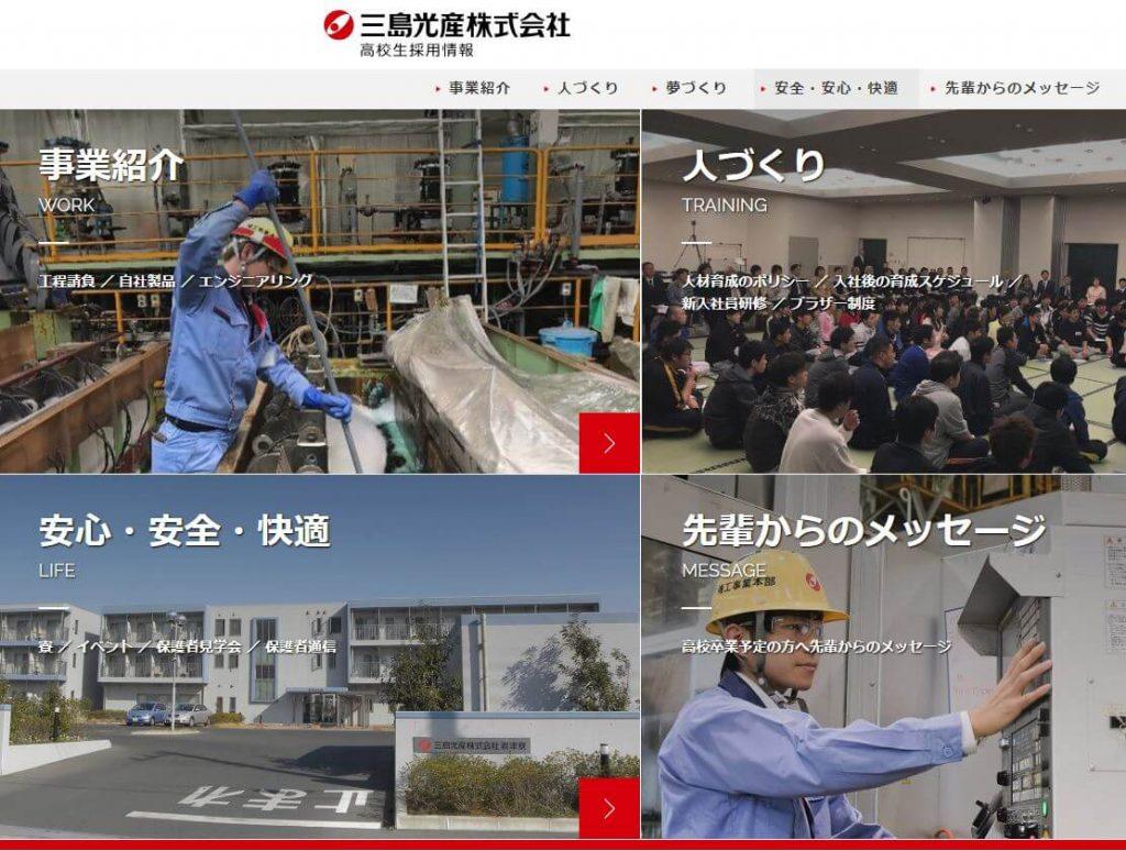 三島光産株式会社2
