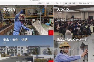 「高校生積極採用」アピールの企業サイト&求人情報チェック!!(57) 三島光産株式会社