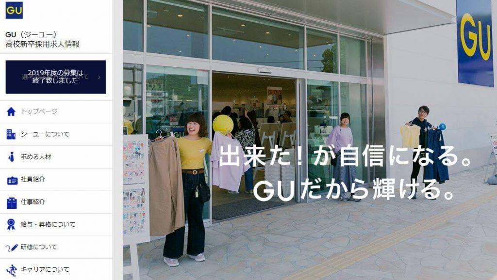 株式会社GU