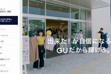 「高校生積極採用」アピールの企業サイト&求人情報チェック(58) 株式会社GU