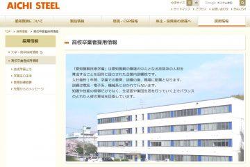 「高校生積極採用」アピールの企業サイト&求人情報チェック!!(59)愛知製鋼株式会社