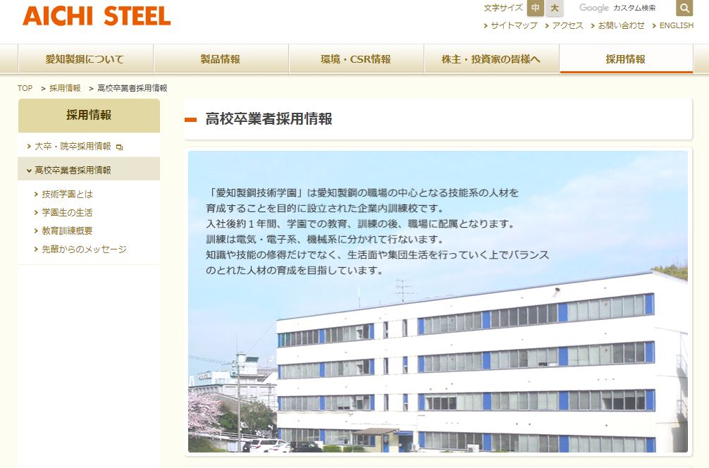 高卒ー59愛知製鋼株式会社