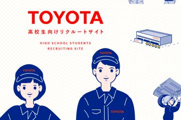 「高校生積極採用」アピールの企業サイト&求人情報チェック!(61)トヨタ自動車株式会社