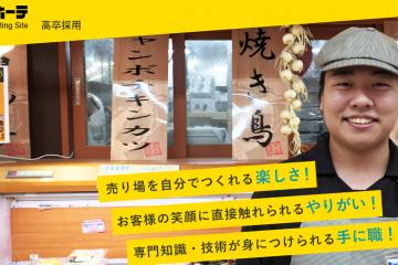 「高校生積極採用」アピールの企業サイト&求人情報チェック!(62)株式会社ドン・キホーテ