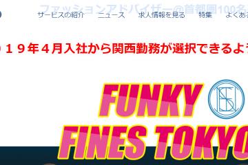 「高校生積極採用」アピールの企業サイト&求人情報チェック!(60)株式会社ファインズ東京