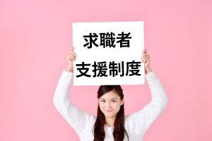 高卒(求職者支援制度)