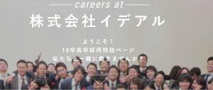 【263】イデアル