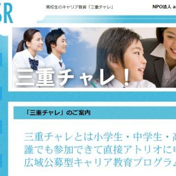三重県の高校生向け│夏休みに自分で選べるインターンシップ!