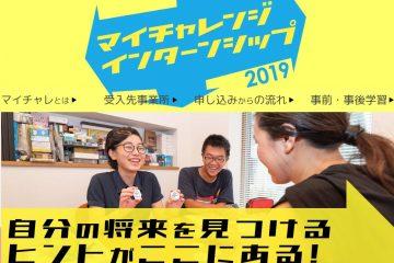 2019夏休み、愛知の高校生インターンシップ情報! やりたい事のヒントが見つかるかも?!