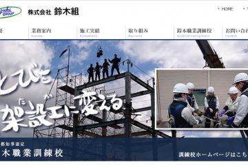 「高校生積極採用」アピールの企業サイト&求人情報チェック!(68)鈴木組