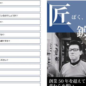 「高校生積極採用」アピールの企業サイト&求人情報チェック!(71)株式会社シルベック