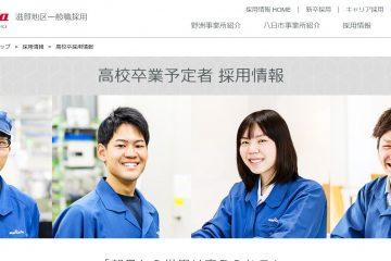 「高校生積極採用」アピールの企業サイト&求人情報チェック!(72)村田製作所