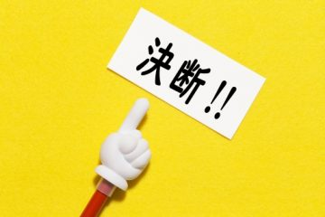 高校生にこそ必要!「決断力」を身につけて、自分に合う就職先を見つけよう!