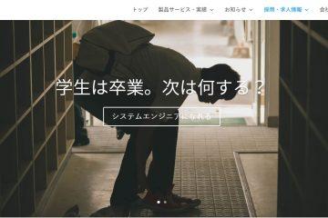 「高校生積極採用」アピールの企業サイト&求人情報チェック!(73)SIA株式会社