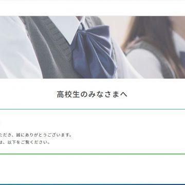 「高校生積極採用」アピールの企業サイト&求人情報チェック!(74)名古屋鉄道株式会社