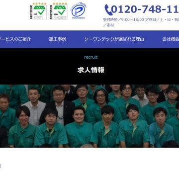 「高校生積極採用」アピールの企業サイト&求人情報チェック!(75)K-ONETEC株式会社