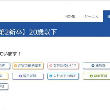 「高校生積極採用」アピールの企業サイト&求人情報チェック!(78)株式会社AOS