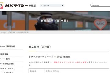 「高校生積極採用」アピールの企業サイト&求人情報チェック!(83)MKタクシー