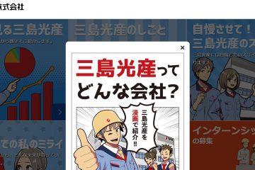 「高校生積極採用」アピールの企業サイト&求人情報チェック!(57)三島光産株式会社
