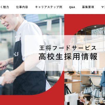 「高校生積極採用」アピールの企業サイト&求人情報チェック!(86)株式会社王将フードサービス