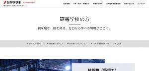 株式会社ヤマサキ