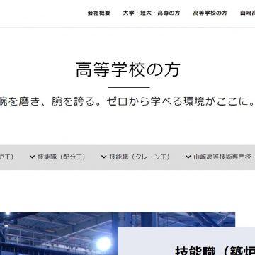「高校生積極採用」アピールの企業サイト&求人情報チェック!(87)株式会社ヤマサキ