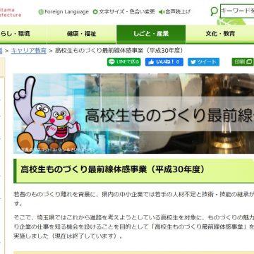 埼玉県で始める「高卒採用」&「高卒就職」!