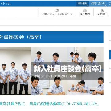 「高校生積極採用」アピールの企業サイト&求人情報チェック!(89)沖縄プラント工業株式会社