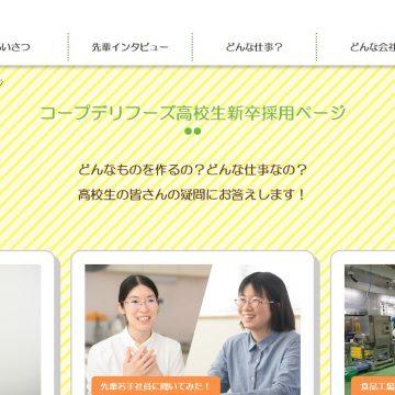 「高校生積極採用」アピールの企業サイト&求人情報チェック!(90)株式会社コープデリフーズ
